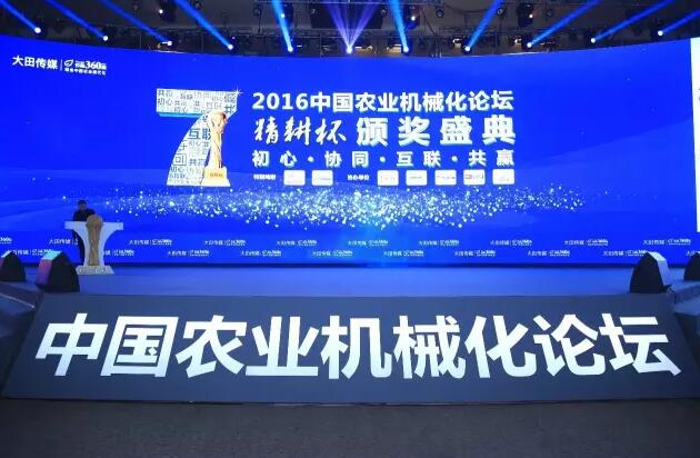China Agricultural Mechanization Forum was successfully held in Boao, Hainan
