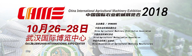 2018 China International Agricultural Machinery Exhibition